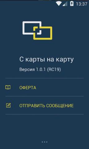 Тинькофф перевод с карты на карту: шаг 1