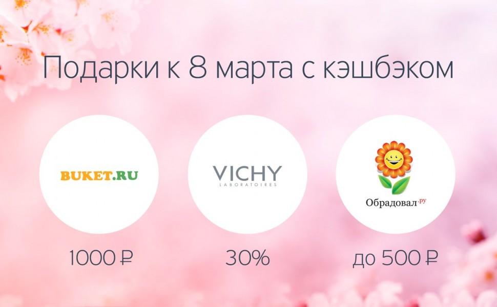 Вернём 30% за любые покупки в интернет-магазине косметики VICHY. аходите в интернет-магазин Buket.ru и выбирайте шикарные букеты, сладости или стильные сувениры. Если сделаете покупку на сумму от 7000 ₽, мы вернём вам 1000 рублей или баллов обратно. не менее прекрасные букеты и цветочные композиции вы найдёте на сайте Obradoval.ru. За покупку от 3000 ₽ мы начислим вам до 500 ₽ кэшбэка.