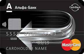 Кредитная карта Альфабанк Cash Back
