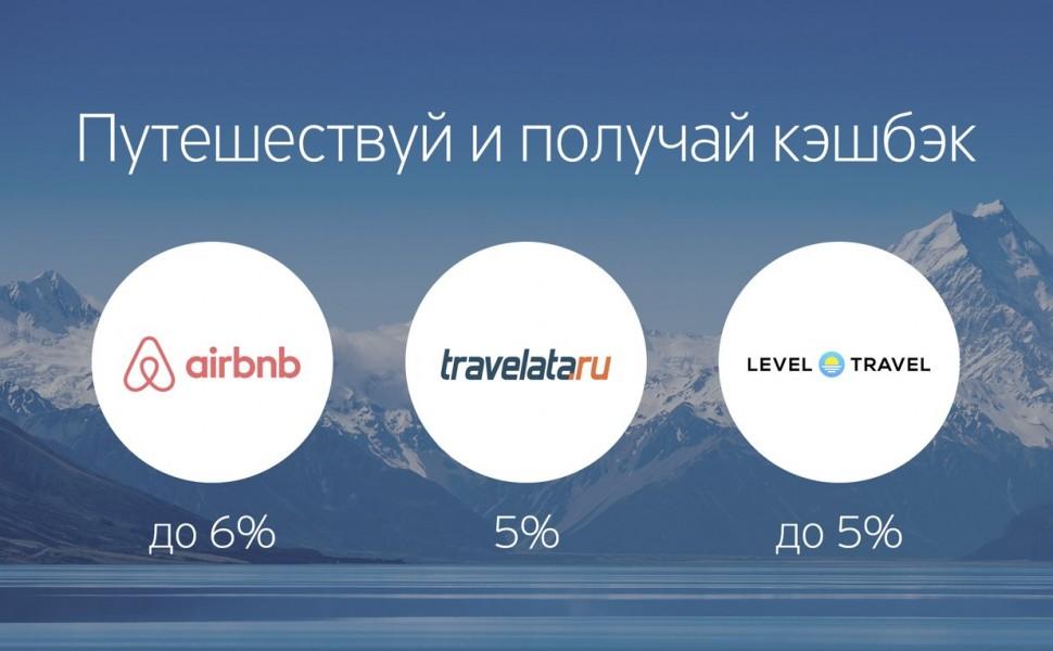 Повышенный кэшбек за путешествия: Airbnb — вернём до 6% кэшбэка за бронирование уютной квартиры на airbnb. Травелата — заказывайте туры на тёплые моря или в горы, оплачивайте их нашей картой на travelata.ru и получите обратно 5% кэшбэка. Level Travel — здесь вы также можете поискать выгодные туры на моря или в горы. За первый заказ на сайте вернём вам до 5% от его стоимости.