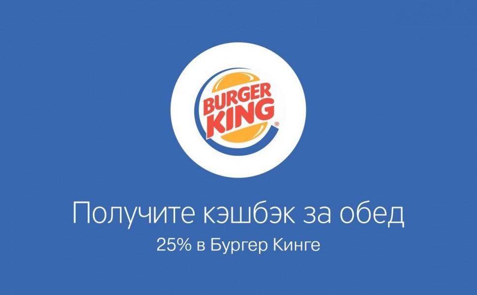 Откройте приложение или интернет-банк Тинькофф и посмотрите, повезло ли вам со спецпредложением от Бургер Кинга. До 5 мая за первую покупку в Бургер Кинге мы вернем вам 25%.