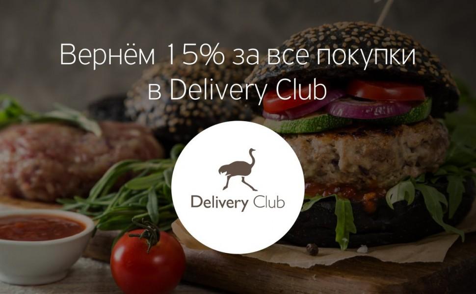 Если вы — тот еще едок и частенько заказываете еду на дом, не упустите крутой возможности получить за заказ 15% кэшбэка