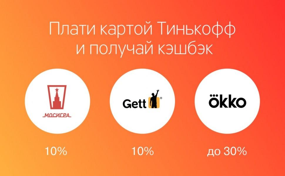 Если вы еще не пользовались заказом такси GETT – время это исправить с кэшбэком 10%. Онлайн кинотеатр Okko – дарит щедрый кэшбэк до 30%. Мосигра – покупайте настольные игры с кэшбэком 10%.
