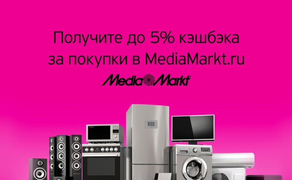 Покупайте технику в интернет-магазине Media Markt и получите до 5% кэшбэка