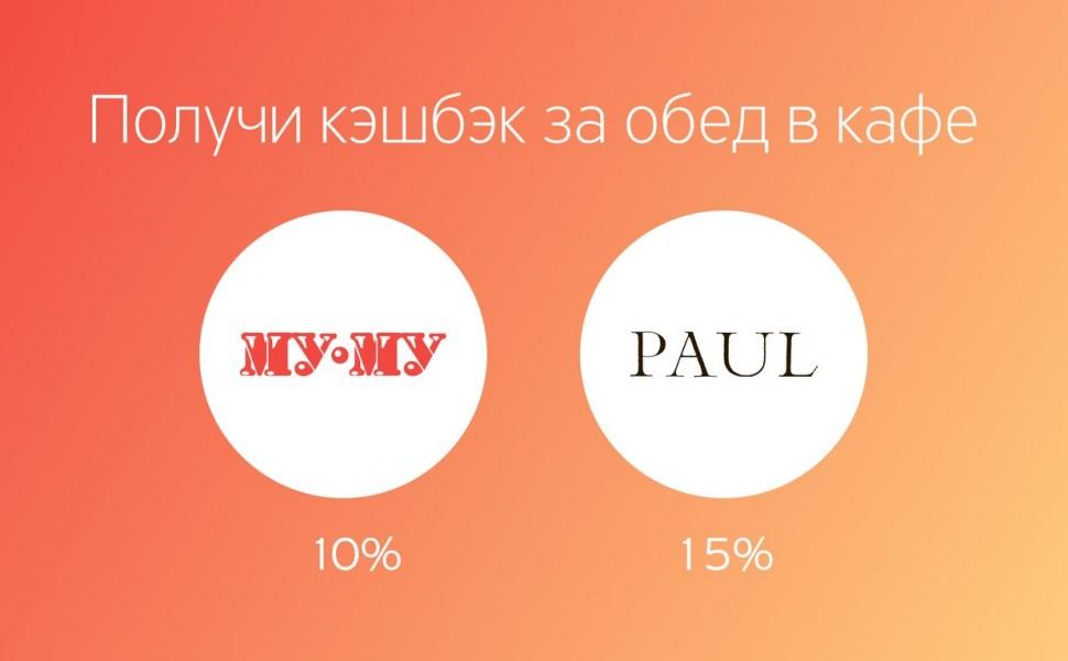 расплатитесь картой Тинькофф Банка и часть трат мы вернем вам обратно: — 10% — за обед в «Му-Му»; — 15% — если пообедаете в Paul.