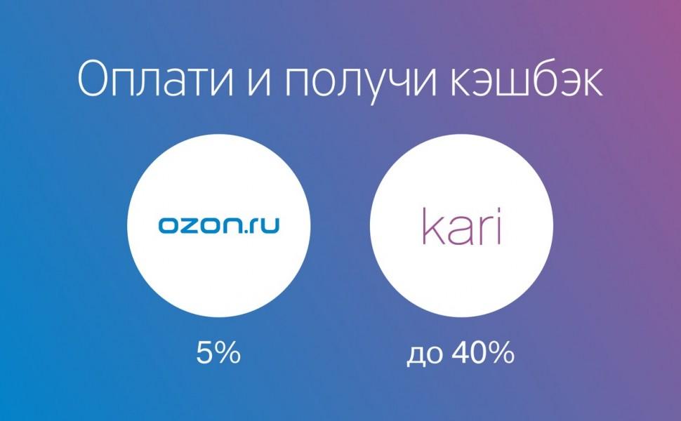 За покупку электроники, книг и других товаров в онлайн-мегамаркете Ozon.ru мы вернём вам 5%. Предложение действует до 30 апреля. За первую покупку в Kari на сумму от 1500 рублей мы вернем вам до 40%. Предложение — до 21 апреля.