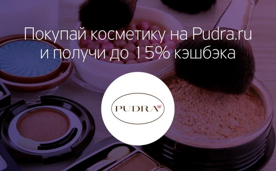 Устройте бьюти-шопинг в интернет-магазине Pudra.ru и порадуйте свое тело, личико и волосы. Обязательно расплатитесь за косметику картой Тинькофф Банка, ведь за любые покупки до 31 июля мы начислим вам до 15% кэшбэка.