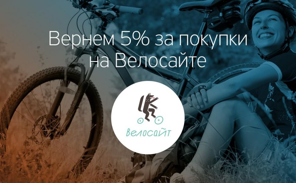 Если вы так и не решились купить себе велосипед или крутые навороты для велосипеда, предлагаем не откладывать. Заходите в интернет-магазин Velosite.ru или заезжайте в розничный магазин на Соколе и дерзайте: за любые покупки по картам Тинькофф до 5 августа мы возвращаем 5%!