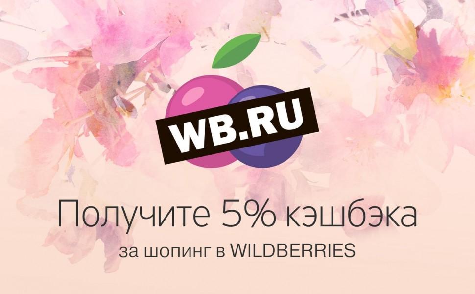 За покупки на www.wildberries.ru мы начислим вам 5% кэшбэка.  Чтобы получить кэшбэк, нужно расплатиться нашей картой на сайте магазина или при оплате курьеру.