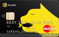 Кредитная карта Билайн MasterCard