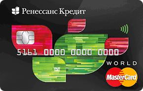 Кредитная карта Ренесанс Кредит