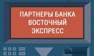 Банки партнеры восточного экспресс банка