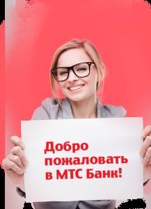 Банки партнеры МТС банка