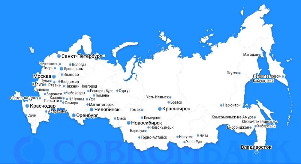 География присутствия Совкомбанка