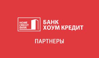 Банки партнеры банка Хоум Кредит
