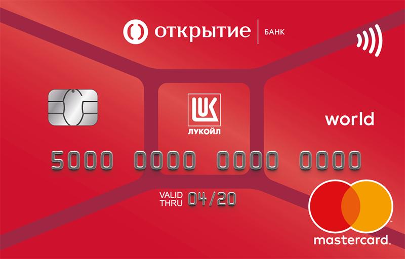Банк открытие процент за снятие наличных с кредитной карты