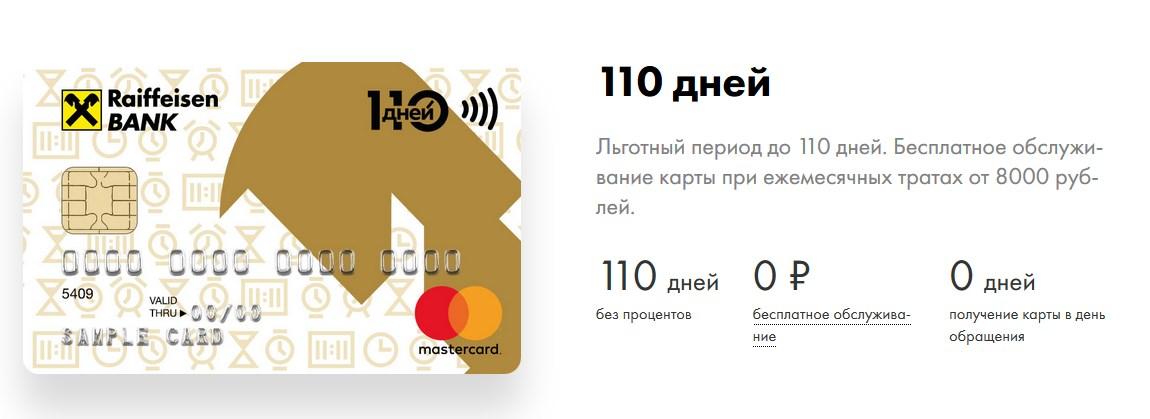 Кредитная карта 110 дней