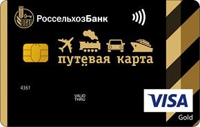 Кредитная карта Путевая Gold