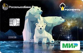 Кредитная карта Роснефть