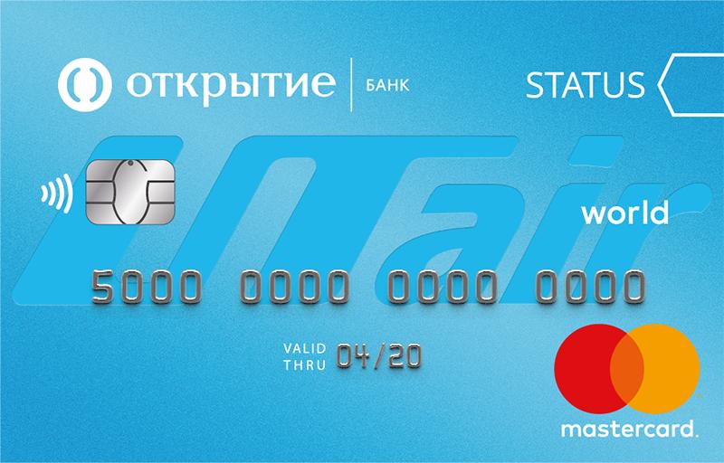 Кредитная карта UTair Стандартная