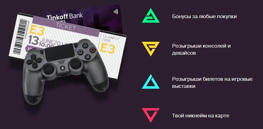 Бонусы по карте All Games от Тинькофф
