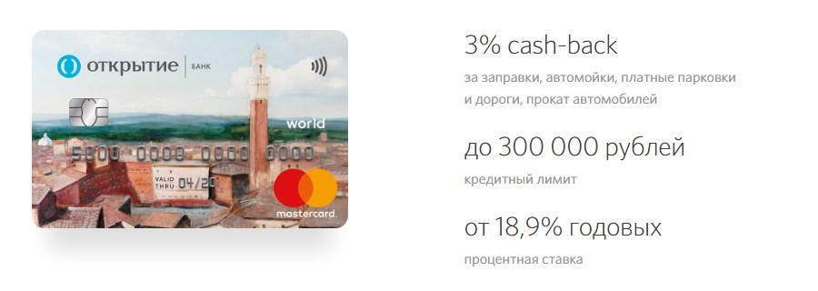 Кредитная карта Автокарта банк Открытие