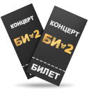 Билеты БИ-2