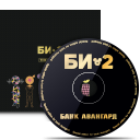 Диск БИ-2