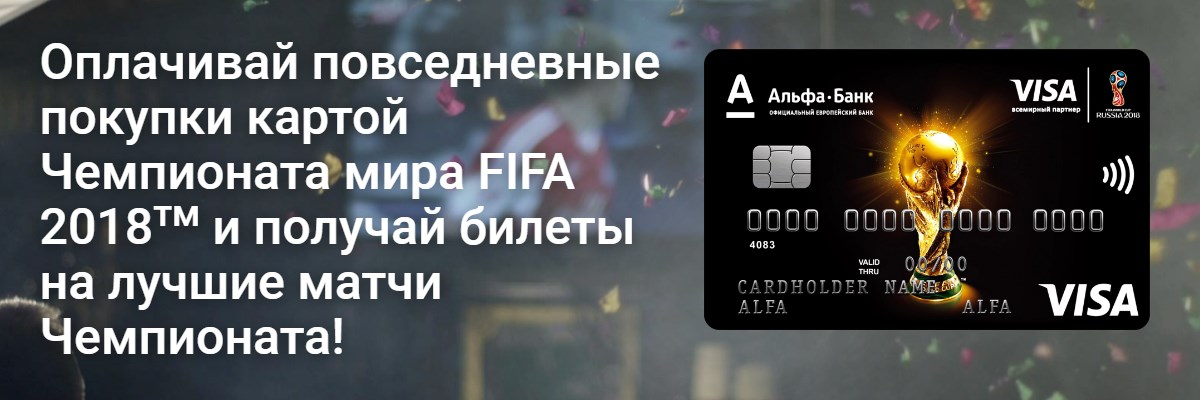 Кредитная карта FIFA 2018