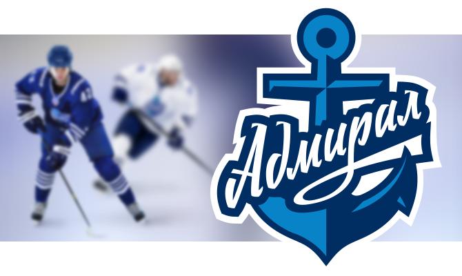 Хоккейный клуб Адмирал