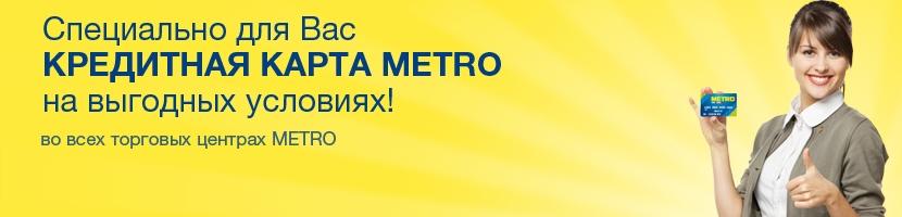 METRO Кредит Европа Банка