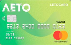 Кредитная карта LetoCard