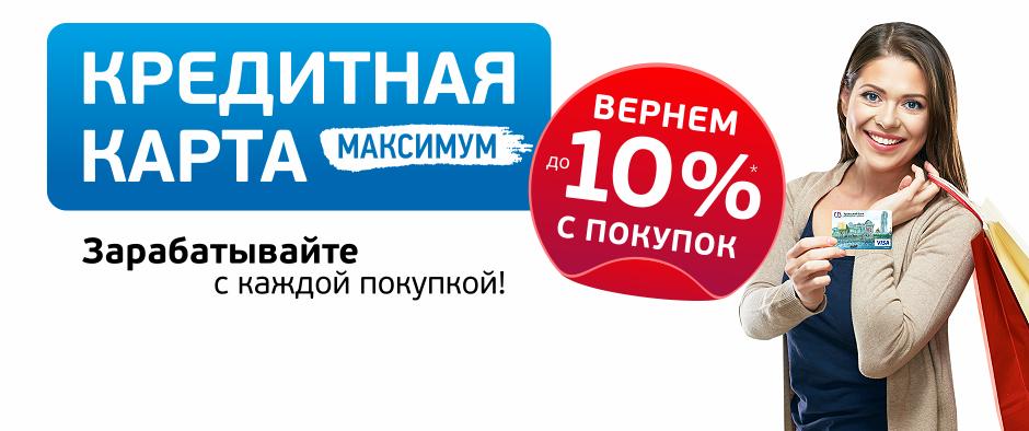 Кредитная карта Максимум от УБРиР