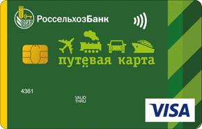 Кредитная карта Путевая