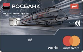 Кредитная карта РЖД-БОНУС
