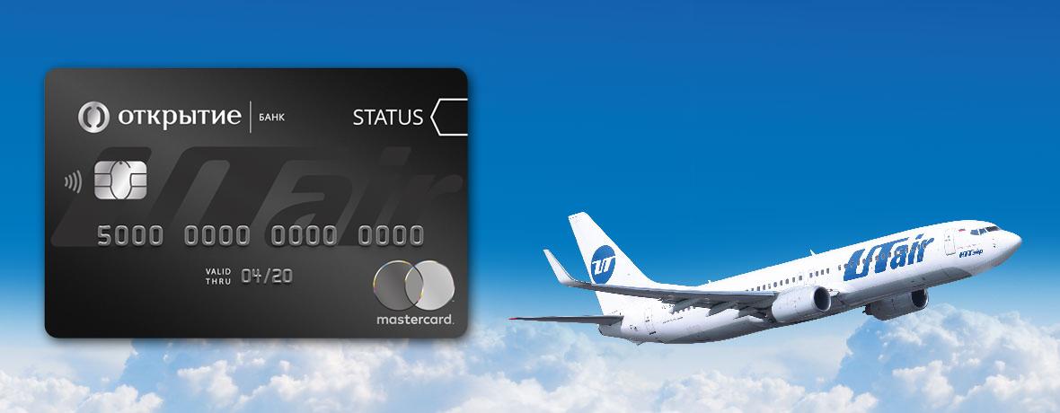 Карта UTair кредитная Премиальная Открытие