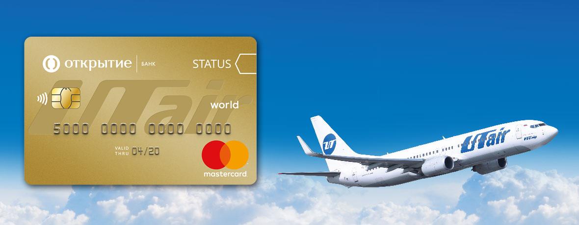 Кредитная карта UTair Золотая