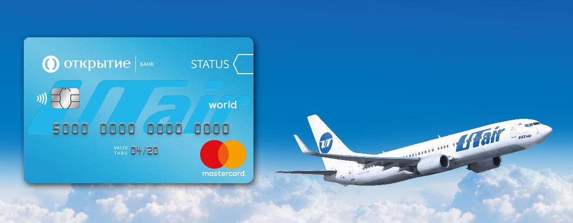 Карта UTair кредитная Стандартная Открытие