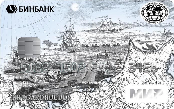 Дебетовая карта РГО Комфорт