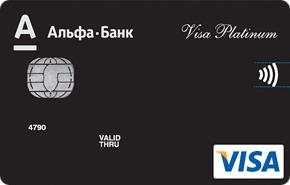 Дебетовая карта Visa Platinum_Black