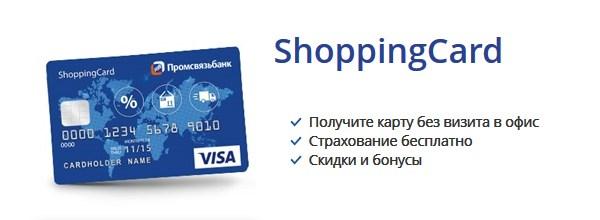 Условия по дебетовой карте ShoppingCard