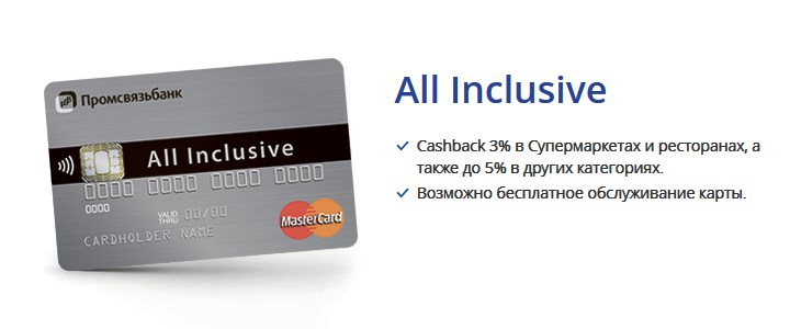Условия карты All Inclusive