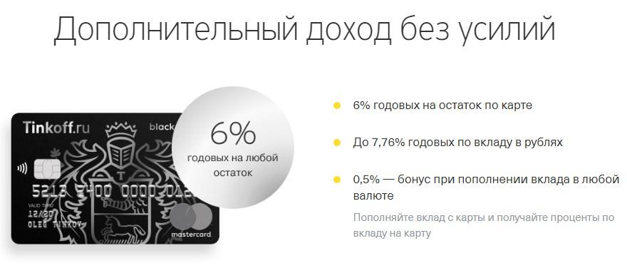 tinkoff ru остаток по кредиту карта от альфа банка отзывы