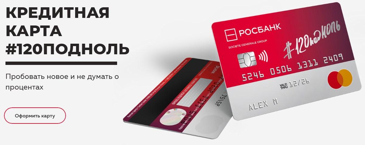Кредитная карта 120 под 0 Росбанка