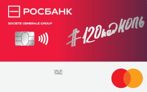 Кредитная карта 120 под 0