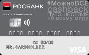 Кредитная карта МожноВСЁ